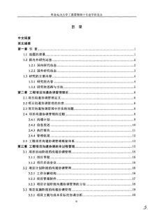 工程项目沟通协调管理研究论文.pdf