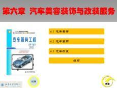汽车服务工程(第2版)课件第六章汽车美容装饰与改装服务