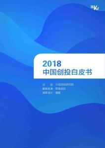 2018中国创投白皮书