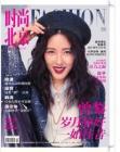 [整刊]《时尚北京》2018年9月