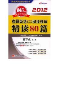 蒋军虎2012考研英语(二)阅读理解精读80篇