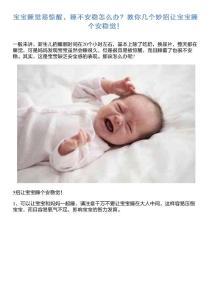 宝宝睡觉易惊醒,睡不安稳怎么办?教你几个妙招让宝宝睡个安稳觉!