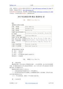 2019年注册会计师-税法-英语讲义-全.doc.doc