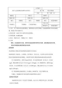 水质-总氯标准作业指导书