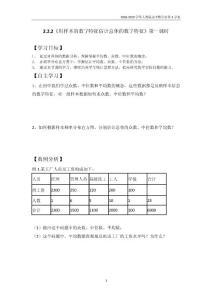 2018-2019学年人教版高中数..