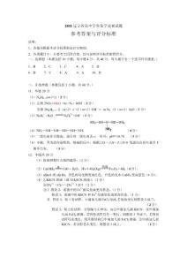 2011辽宁高中学生化学竞赛..