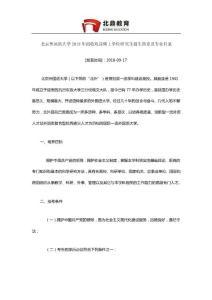 2019北外招生简章及专业目录审校版