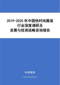 2019-2025年中国快时尚服装行业深度调研及发展与投资战略咨询报告