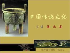 中国传统文化课件15页