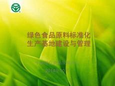绿色食品基地讲义-2014101..