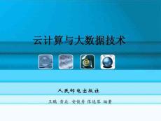 《云计算与大数据技术知识》第4章-集群系统基础