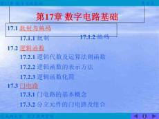 第17章 数字电路基础 《电工电子技术知识(上、下册)》课件