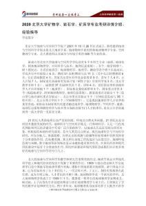 2020北京大学矿物学、岩石学、矿床学专业考研详情介绍、经验指导