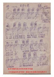 星语心愿-2001年手写稿1