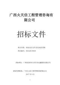 广西火天信工程管理咨询有[001]