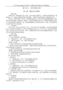 电子工业出版社小学信息技..