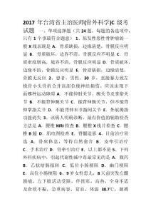 2017年台湾省主治医师(骨外科学)C级考试题