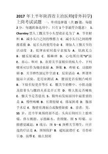 2017年上半年陕西省主治医师(骨外科学)上岗考试试题