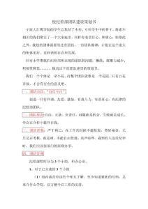 75r[通知/申请]校纪检部团队建设策划书