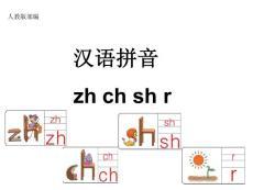 部编zh-ch-sh-r课件