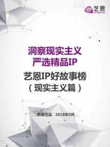 艺恩IP好故事榜(现实主义..