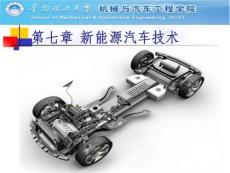 第三版《现代汽车新技术》第7章新能源汽车技术