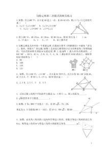勾股定理和二次根式的相关..