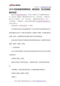 """2018吉林省教师资格考试:教你如何""""区分知觉的基本特性"""""""