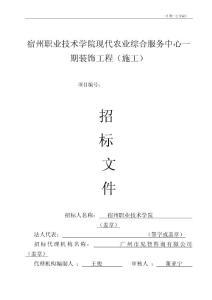 宿州职业技术学院现代农业综合服务中心一期装饰 工程(施工)招标文件