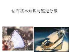 鉆石的基本知識與鑒定分級