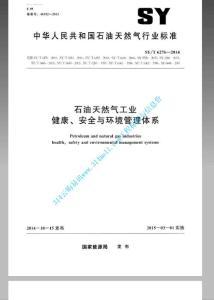 SYT 6276-2014 石油天然气工业健康、安全与环境管理体系.pdf