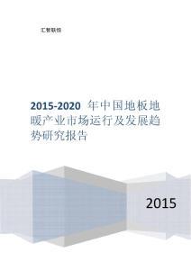 2015-2020年中国地板地暖产业市场运行及发展趋势研究报告