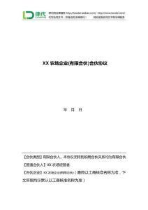 XX农场企业(有限合伙)合伙协议律师拟定版本