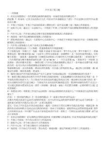 汽车设计复习资料.doc