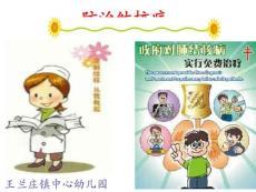 结核病防治课件PPT