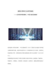 行业研究报告 超级计算机:..