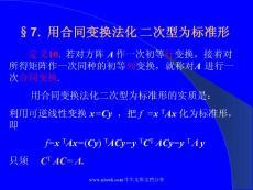 6用配方法化二次型为标准型