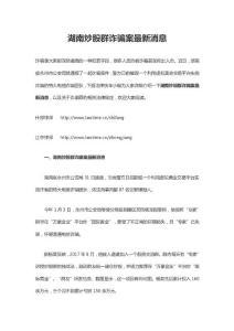湖南炒股群诈骗案最新消息