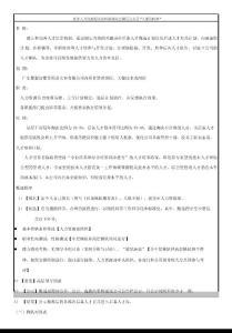 人资规划专题-36、人才梯队建设方案 (完整).docx