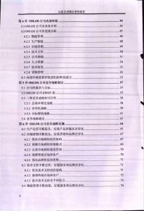 oslos公司中国市场竞争战略..