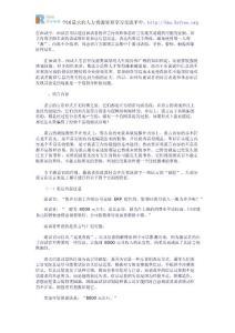 薪酬龙8国际娱乐城-面试中如何发现说谎的线索.docx