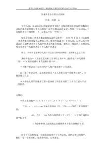 培训专题-【养老金】基本养老金计算公式详解(精讲版).docx
