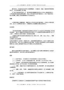 雅芳薪酬与激励.docx