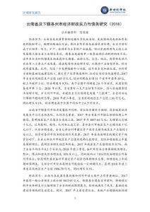 研究报告:云南省及下辖各州市经济财政实力与债务研究