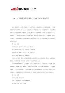 2018江西国考招警申论技巧-为文章结尾增添色彩