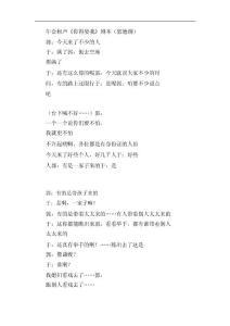 培训专题-2017年会晚会活动相声《你得娶我》搞笑剧本(郭德纲).docx