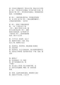 培训专题-2017年会晚会活动相声《我的大学生活》搞笑剧本(郭德纲).docx