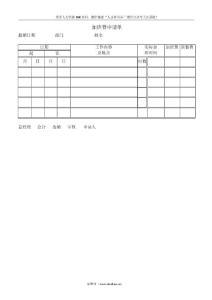 培训龙8国际娱乐城-49_加班费申请单.docx