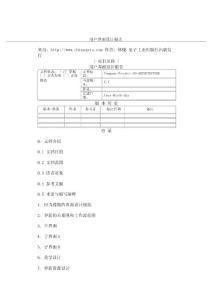 人资规划龙8国际娱乐城-用户界面设计报告.docx