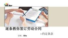人资规划龙8国际娱乐城-逐条教你签订劳动合同条款-劳动合同约定条款.docx